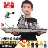 兼容樂高積木男孩子拼裝兒童益智力拼圖玩具航母6-12歲學生 【格林世家】