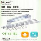 歐蘭特 電動曬衣架 OT-12-BL 不含安裝 2013年新品上市 ★雙T5省電燈管照明、4分鐘過熱保護