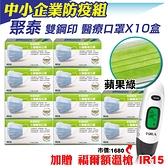 聚泰 聚隆 雙鋼印 成人醫療口罩 (蘋果綠) 50入X10盒 加贈 福爾額溫度 (中小企業防疫組) 專品藥局