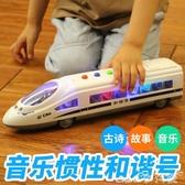 小火車玩具兒童玩具車慣性車和諧號列車動車組火車頭音樂車高鐵聲光男孩模型LX 小天使
