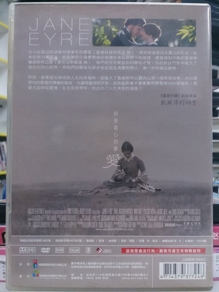 挖寶二手片-P56-005-正版DVD-電影【簡愛】-性愛成癮的男人-麥克法斯賓達*腥紅山莊-蜜雅娃絲柯思卡
