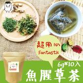 魚腥草茶 10入/袋 涼茶 青草茶 臭腥草 養生茶 鼎草茶舖