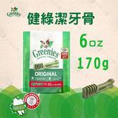 美國Greenies 健綠潔牙骨6oz/170g (原味口味) 迷你/小型犬 寵物飼料 牙齒保健