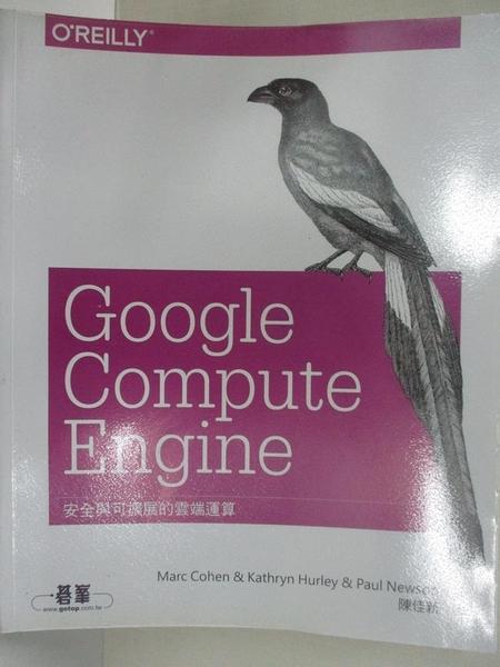 【書寶二手書T1/網路_I99】Google Compute Engine:安全與可擴展的雲端運算