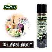 ProChef 澳洲原裝進口噴噴油 煎炒噴烤 一指搞定 - 淡香特級橄欖噴噴油