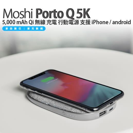Moshi Porto Q 5K 5,000 mAh Qi 無線 充電 行動電源 支援 iPhone 現貨 含稅