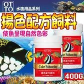 四個工作天出貨除了缺貨》(送購物金200元)台灣OTTO》水族用品FF-11XL魚類揚色配方飼料-400g(XL)
