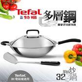 【Tefal法國特福】多層鋼單柄炒鍋+蓋╱32CM