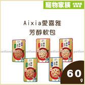 寵物家族-Aixia愛喜雅-芳醇軟包 (五種口味) 60g
