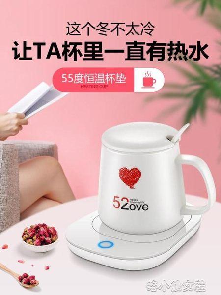 雅杰仕暖暖杯55度加熱牛奶神器自動恒溫寶杯墊電熱水杯子保溫底座 洛小仙女鞋
