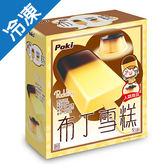 百吉布丁雪糕75G*5支/盒【愛買冷凍】