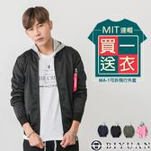 MA-1連帽可拆飛行外套【T20176】OBIYUAN 側口袋拉鍊風衣 情侶款 共4色