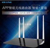 必聯B-LINK無線路由器家用穿墻王光纖高速中繼智慧wifi信號放大器