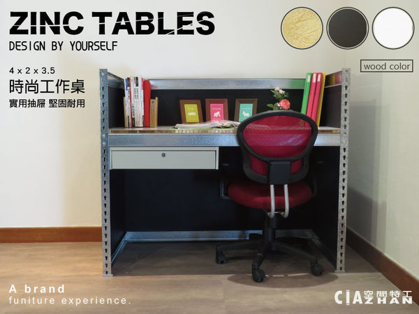 辦公傢俱♞空間特工♞(長4尺x深2x高3.5,含抽屜 有色封板) 鍍鋅 電腦桌 免螺絲角鋼 A款