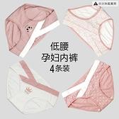 4條裝 孕婦內褲純棉懷孕期產婦褲頭低腰大碼內褲【貼身日記】