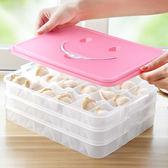 速凍餃子盒凍餃子盒分格家用多層冰箱保鮮收納盒水餃盒餃子餛飩盒 {優惠兩天}