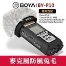【麥克風 防風 兔毛】BOYA BY-P10 毛套 抗噪 兔毛 博雅 防風罩 收音 內尺寸 50x20x37mm 屮V6