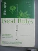 【書寶二手書T1/養生_ILH】飲食規則-83條日常實踐的簡單飲食方針_麥可.波倫