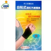 *醫材字號*【Fe Li 飛力醫療】自黏式痠痛護腕(含遠紅外線)