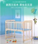 嬰兒床 嬰兒床實木無漆環保寶寶床兒童床搖床可拼接大床新生兒搖籃床YYS   新年下殺