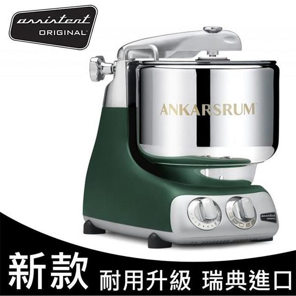 【南紡購物中心】【Assistent Original】瑞典頂級奧斯汀全功能桌上型攪拌機 - 深綠 AKM6230FG