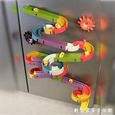兒童滾珠球軌道滑滑樂大顆粒拼裝積木墻洗澡戲水寶寶益智玩具小孩 創意家居