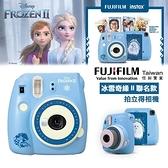 【南紡購物中心】FUJIFILM富士 拍立得 FrozenⅡ 冰雪奇緣2限量版 instax mini9 公司貨
