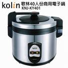 【Kolin歌林】40人份商用電子鍋(K...