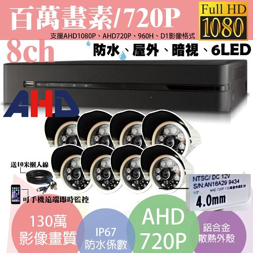 高雄/台南/屏東監視器/百萬畫素1080P主機 AHD/套裝DIY/4ch監視器/130萬管型攝影機720P*8支