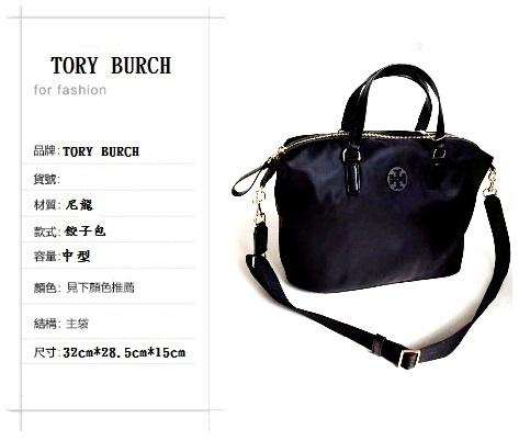TORY BURCH 尼龍手提餃子包