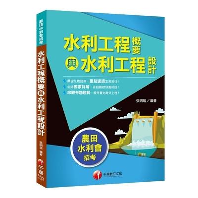 水利工程概要與水利工程設計(農田水利會)