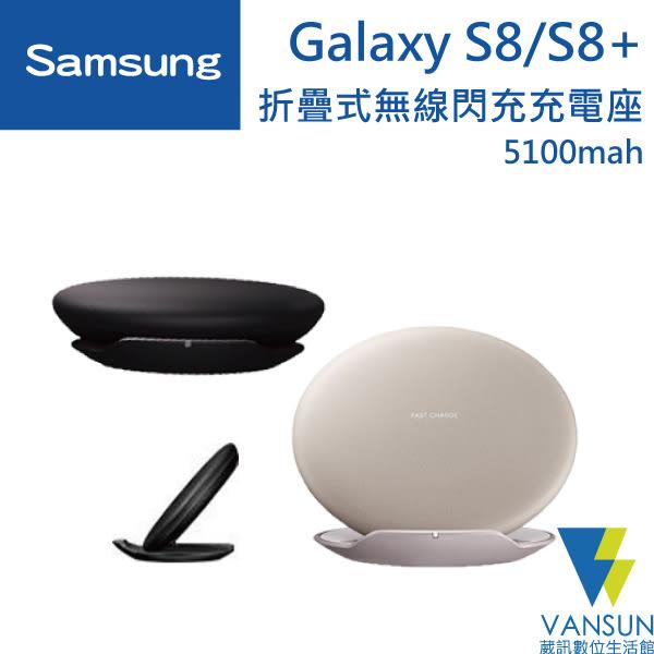 【原廠公司貨】SAMSUNG 三星 原廠折疊式無線閃充充電座 EP-PG950【葳訊數位生活館】