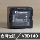 【現貨】VW-VBD14 VW-VBD140 台灣世訊 日製 電芯 副廠 鋰 電池 VBD14 Panasonic 國際