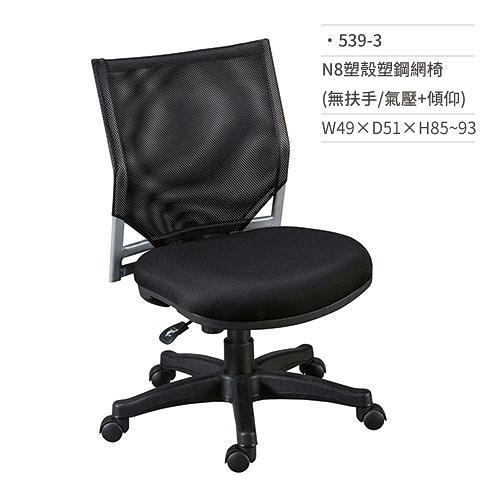 高級網椅/辦公椅(無扶手/氣壓+傾仰)539-3 W49×D51×H85~93