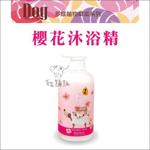 :貓點點寵舖:Dog Young〔寵物櫻花沐浴精,500ml〕345元