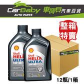 【車寶貝推薦】 Shell Ultra HELIX 5W40 機油 (整箱)