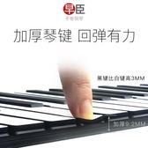 早臣手卷鋼琴88鍵加厚專業版便攜式鍵盤成人家用女初學者軟電子琴【名谷小屋】
