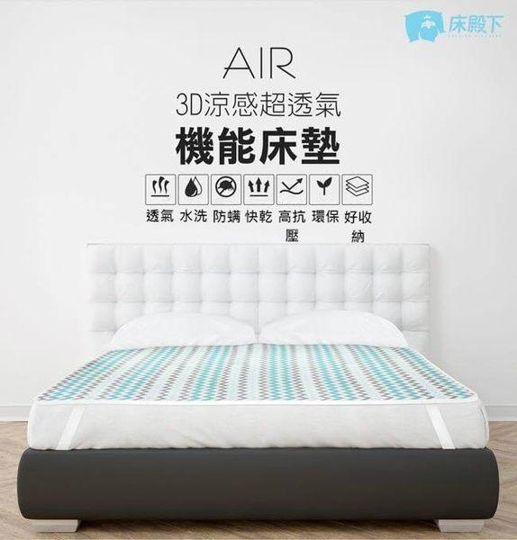 【滿仟折佰+免運】床殿下AIR 3D涼感超透氣機能床墊(雙人)透氣床墊  單人床墊 涼感床墊 床墊