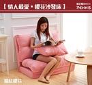 【班尼斯國際名床】~年中慶免運‧情人最愛‧甜蜜Lover日式櫻花沙發床椅(原廠公司貨)