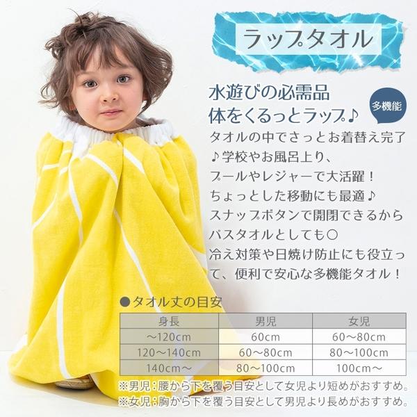 【短款】日本 ZOO LAND 100%棉 兒童浴巾 洗澡換裝披肩 游泳 海灘 溫泉 雨天 孩童 開學【小福部屋】