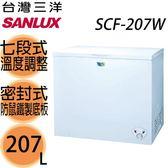 台灣三洋SANLUX【SCF-207W】207公升上掀式冷凍櫃