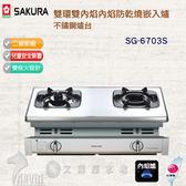 推薦 SAKURA 櫻花安全爐_雙環雙內焰內焰防乾燒嵌入爐 不鏽鋼爐台 G6703S