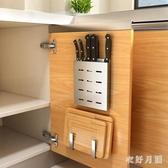 不銹鋼菜刀架廚房置物壁掛免打孔省空間收納刀具 QW6245【衣好月圓】