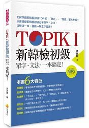 TOPIK I 新韓檢初級單字.文法,一本搞定!(隨書附贈韓籍名師親錄標準韓語發
