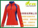 ╭OUTDOOR NICE╮維特FIT 女款雙刷雙搖撞色保暖上衣 HW2108 桔紅色 保暖舒適 中層衣 發熱衣 刷毛衣