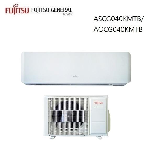 【富士通Fujitsu】5-8坪 優級R32系列變頻冷暖分離式冷氣 ASCG040KMTB/AOCG040KMTB