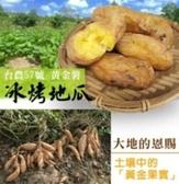 【南紡購物中心】【老爸ㄟ廚房】重量級台農57號黃金冰烤地瓜 (3KG/包)-5包組