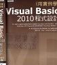 二手書R2YB 2013年7月初版三刷《{用實例學}Visual Basic 2