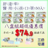 【醫康生活家】舒達率醫用小孩口罩50入/盒 八盒組 (藍、粉、綠)