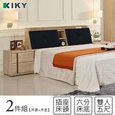 ~KIKY ~吉岡皮質附插座雙人5 尺二件床組床頭箱+六分厚床底胡桃
